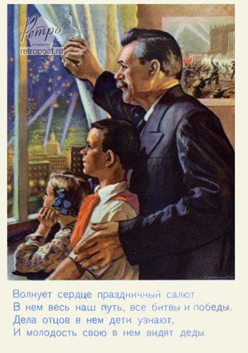 День Победы открытка